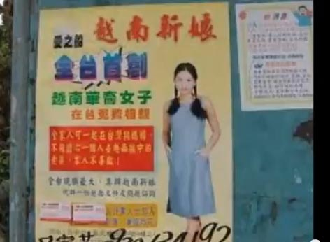 Vietnamese Mail Order Bride Ad